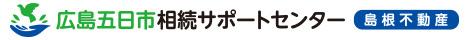 広島五日市相続サポートセンター島根不動産